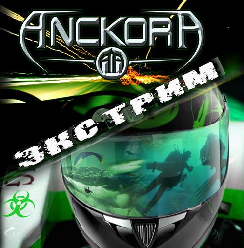 Anckora – Экстрим (Extreme)
