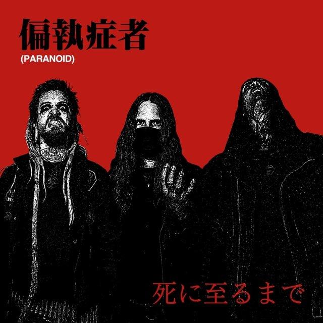 偏執症者 (Paranoid) release third single